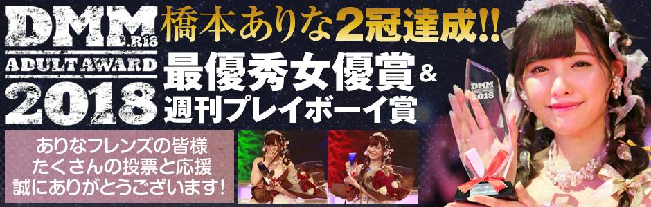 橋本ありなちゃんがDMMアワード2018最優秀女優賞&週間プレイボーイ賞の2冠達成!